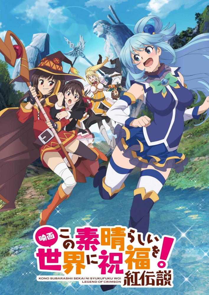 Kono Subarashii Sekai ni Shukufuku wo! Kurenai Densetsu (KonoSuba – God's blessing on this wonderful